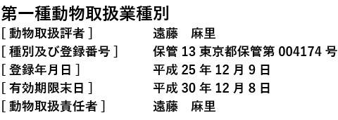 touroku 1.jpg